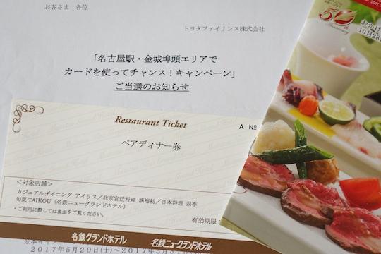 お食事券.jpg