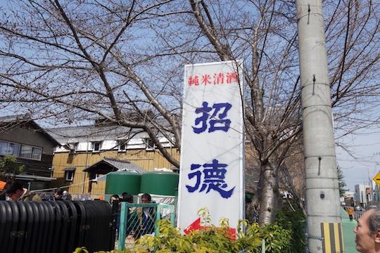 招徳.jpg