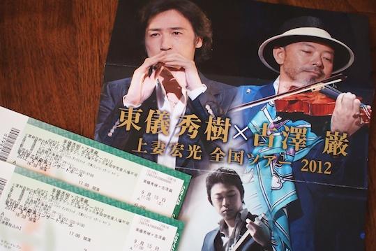東儀秀樹、古澤巌コンサート.jpg