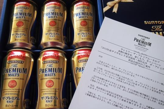 2012ダイヤモンド麦芽プレモル.jpg