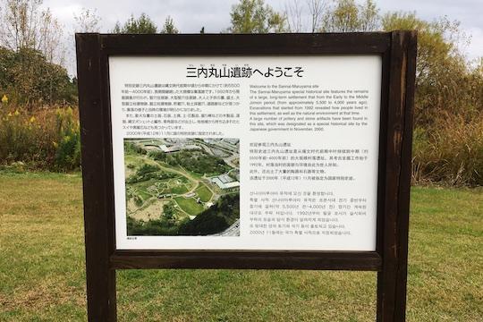 三内丸山遺跡へようこそ.jpg