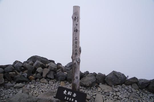 剣ヶ峰.jpg