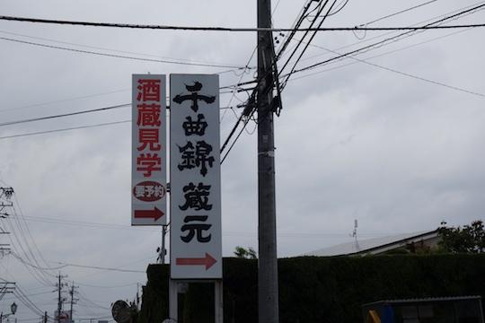 千曲錦1.jpg