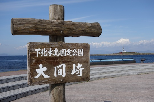大間崎2.jpg