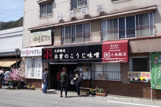 小池糀店.jpg