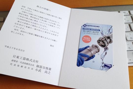 日東工器2015.jpg