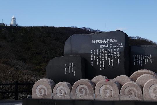 津軽海峡冬景色.jpg