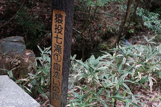 血洗いの滝.jpg
