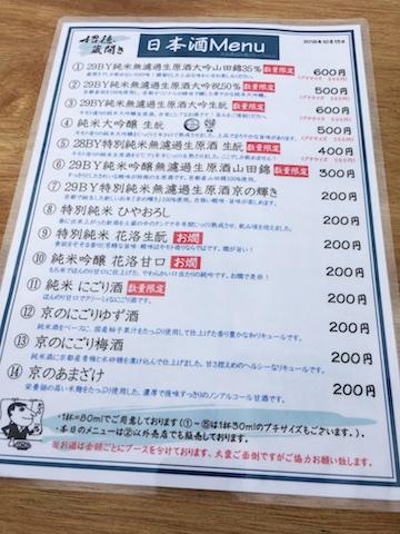 酒メニュー.jpg