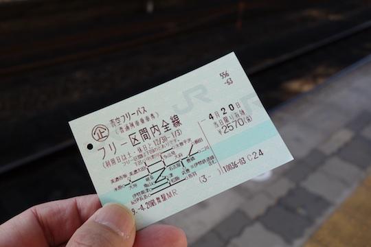 青空フリーきっぷ.jpg